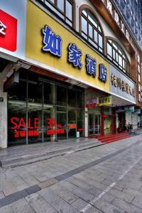 Home Inn Hangzhou Wulin Plaza Metro Station