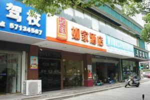 Home Inn Nanjing Liuhe