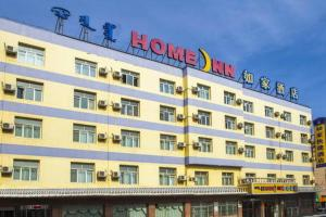(Home Inn Inner-Mongolian Insititute Of Art Drum Tower)