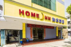 Home Inn Wuhan Zhongshan Road Fenghuangshan Pangxiejia Metro Station
