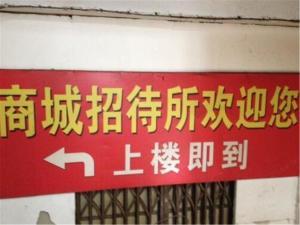 Yueyang Shangcheng Guest House