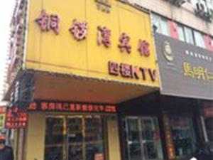 Tongluowan Hotel