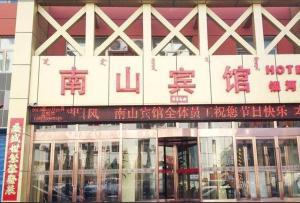 Nanshan Inn (Baotou yinhe Square )
