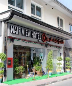 Naif View Hotel - Dubai