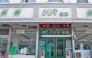Qianlixing Inn Shijiazhuang Eryuan Branch