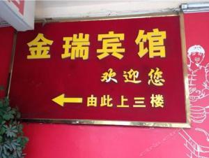 Yueyang Jinrui Guesthouse