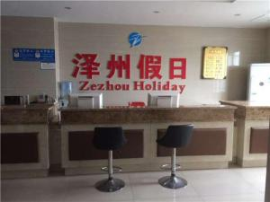 Qianshan Zezhou Holiday Inn