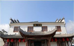 Huangshan Hongcun Guanchuan No. 1 Building