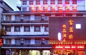 Zhangjiajie Fulante Boutique Hotel