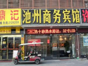 Chizhou Business Inn