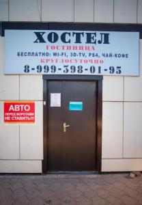 Хостел Грозный - фото 2