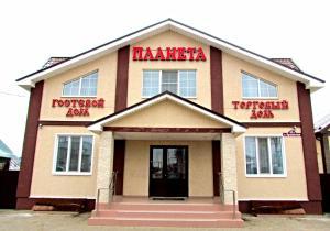 Planeta Guest House