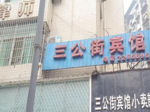 Sangong Street Inn Nanchong