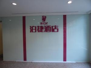 Bojie Hotel Xiamen Railway Station