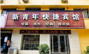 Xinqingnian Inn
