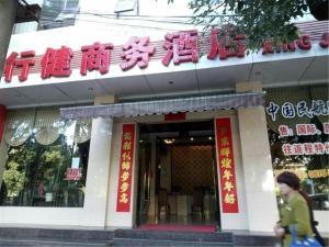 Xingjian Business Hotel