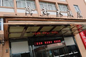 Longhao Hotel Railway Station