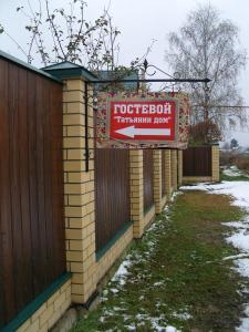Гостевой дом Татьянин Дом - фото 20