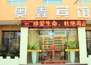 Datong Aoxin Inn