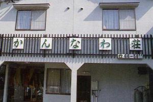 Kannawaso
