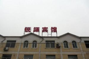 Ruiyuan Business Hotel