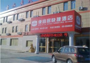 Pianyiju Hotel Beijing Huairou Branch
