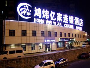 Hong Wei Yi Jia Beijing Jinrong Street