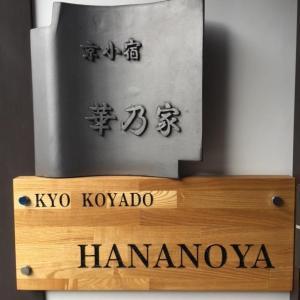Hananoya House