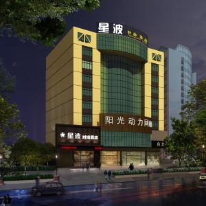 Beihai Xingbo Express Hotel North Bay Plaza Branch