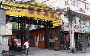 Пекин - Deqi Hotel