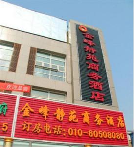 Jinfeng Jingyuan Business Hotel