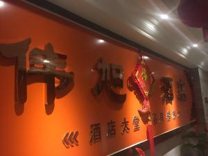 Wei Xu Hotel