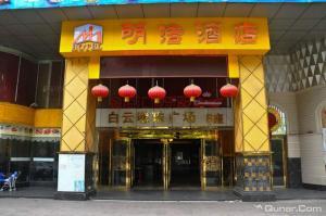 Guangzhou Minghao Hotel