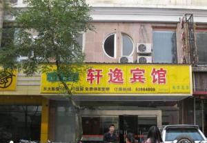 Nanjing Xuanyi Inn
