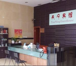 Tianning Hotel