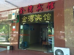 Zhanjiang Jinwan Inn, Hotel  Zhanjiang - big - 1