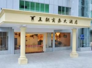 Beihai Wangchao Business Hotel