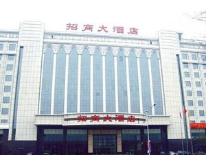 邯郸招商大酒店 (Zhaoshang Hotel)