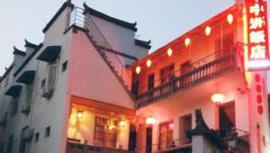 Hongcun Zhongzhou Homestay