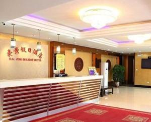 Huangshan Haojing Holiday Hotel