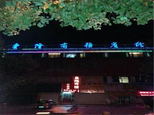 Reviews Huanglong Business Hotel