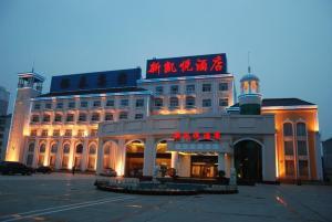 邯郸新凯悦酒店 (Xinkaiyue Hotel)