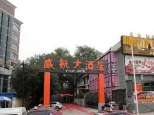 Guilin Weihang Hotel