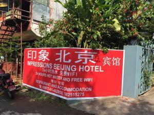 印象北京賓館 (Impressions Beijing)