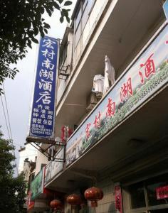 Nanhu Inn