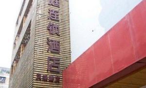 Loft Inn Shaoguan Fengcai Road Branch