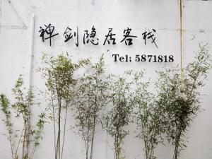 Chanjian Yinju Inn