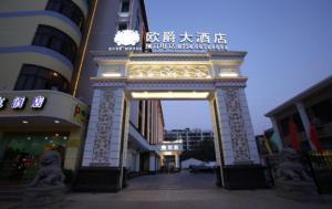 (Shantou Oujue Hotel)