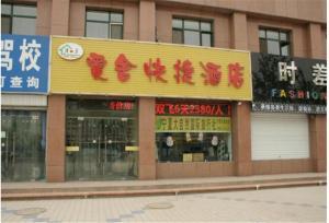 Yinchuan Aishe Express Hotel