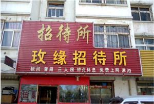 Yinchuan Meiyuan Guest House